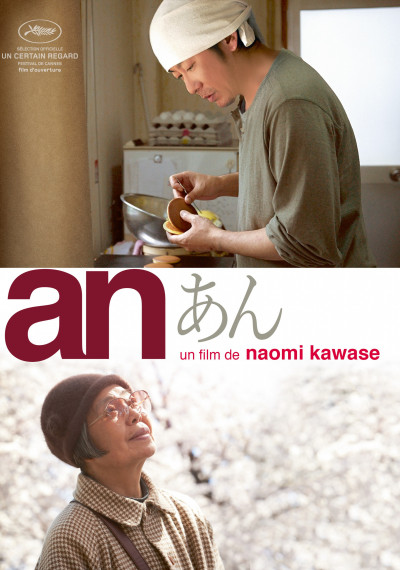 An - Sweet Red Bean Paste: Poster